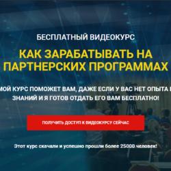 Обзор бесплатного курса Евгения Вергуса: «Как зарабатывать на партнерских программах?»