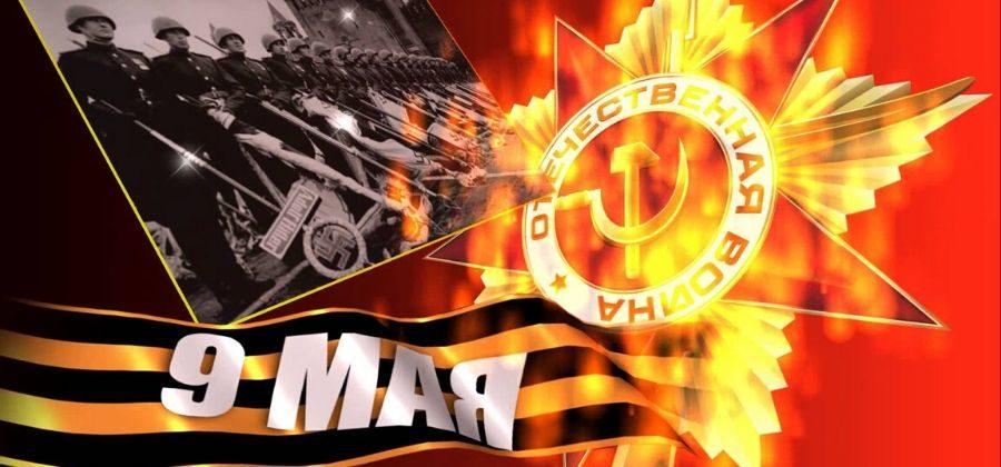 C 9 мая! C днем победы!