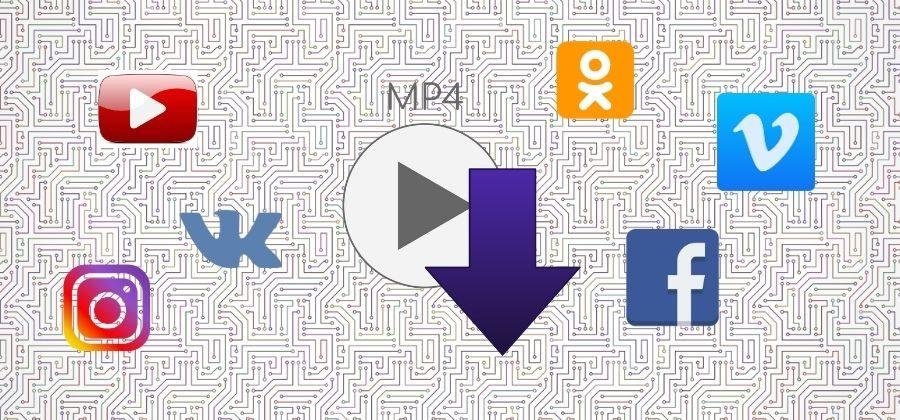 Как скачать видео с ютуба, ВК и других соц. сетей?